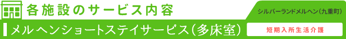 meruhen-short-tasho
