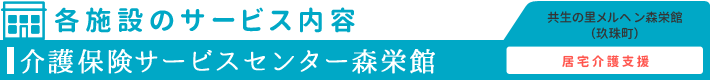 morisakae-kaigohoken
