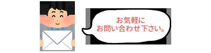 otoiawase-midashi