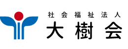 社会福祉法人  大樹会 Logo